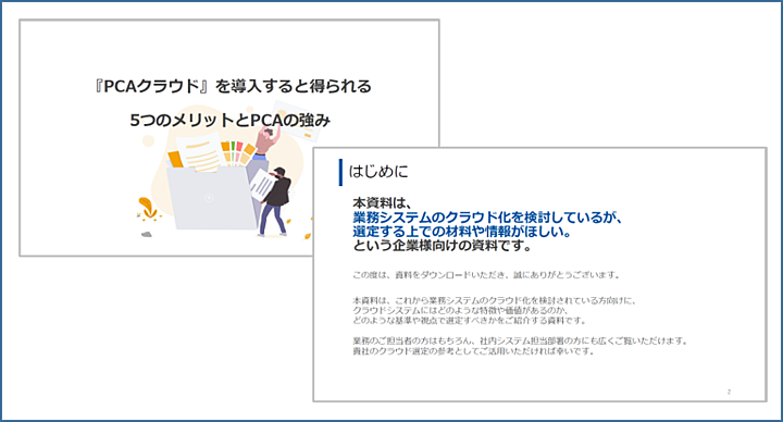 thumbnail_ebook_cloudmerit_advantageofPCA